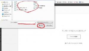 08_アップロードのファイル選択
