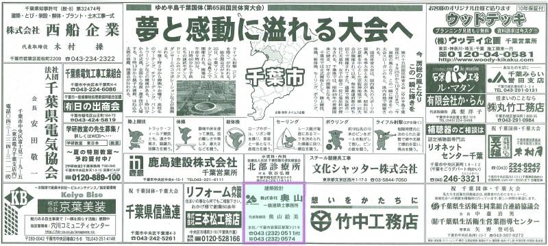 千葉日報 2010年(平成22年)6月11日