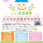 イベントチラシ表(10.11.14)